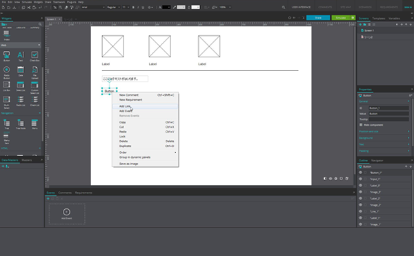 Prototyper基本画面