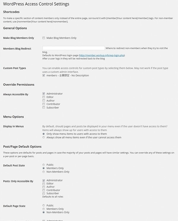 WordPress Access Control英語画面