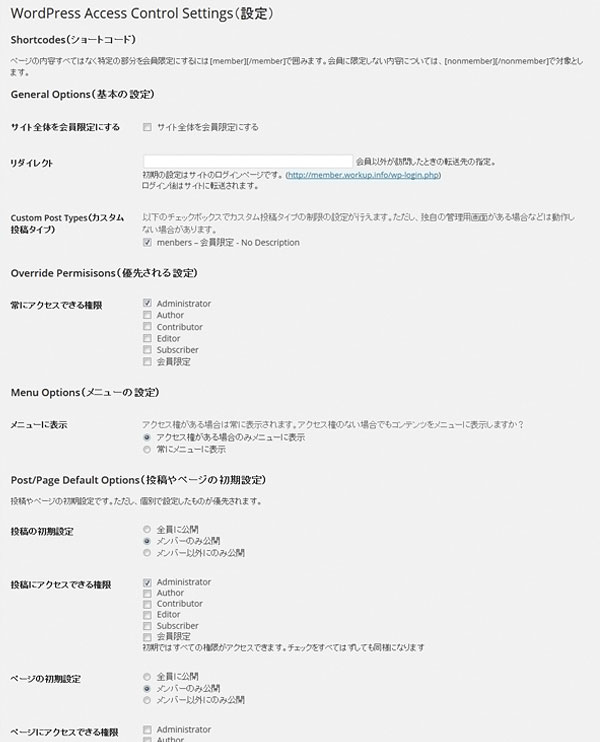 WordPress Access Control日本語画面