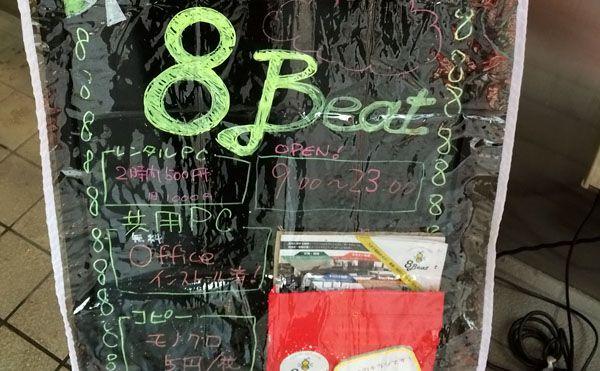 8Beatの入り口看板